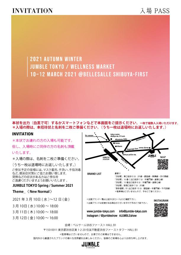 10-12MARCH_JUMBLE-TOKYO_AW2021_INVITATION_